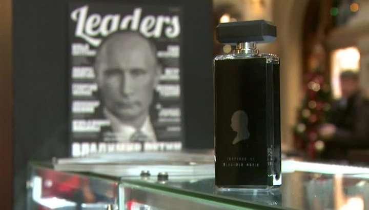 В ГУМе презентовали духи, посвященные Путину