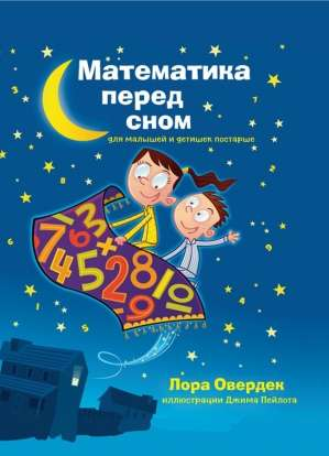 Внеклассное чтение: 15 новых развивающих книг для детей